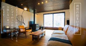 秋田市で理想の新築実現をサポート