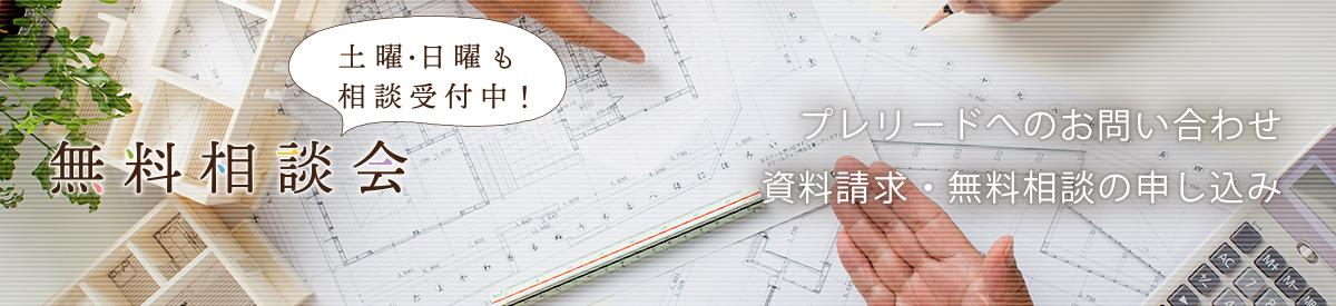 秋田市プレリード新築成功へ向けてサポート